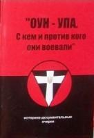 kniga_oun-upa__s_kem_i_protiv_kogo_oni_voevali
