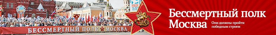 «Бессмертный полк — Москва»