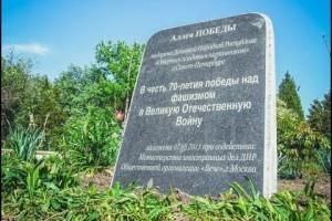 МОО Вече помогло открыть Аллею Победы в Донецке, в честь 70-ти летия Великой Победы