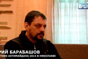 Юрий Барбашов о Николаевском сопротивлении Бандеровцам