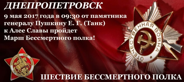 днепропетровск