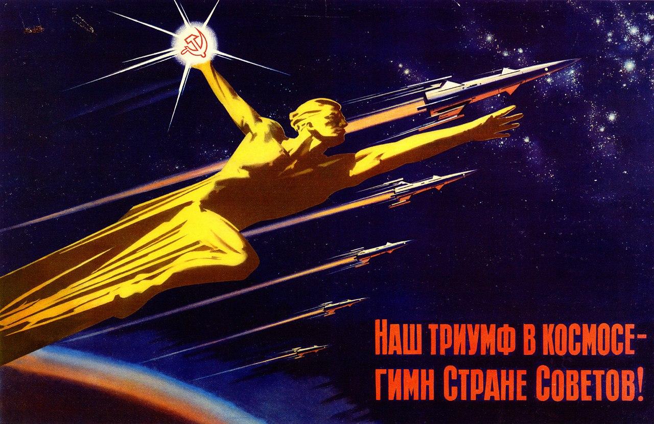 Плакат о космосе своими руками