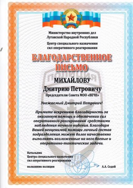 МОО Вече передала очередную партию помощи защитникам Донбасса