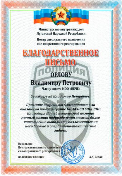 благодарность мвд лнр орлов_edited