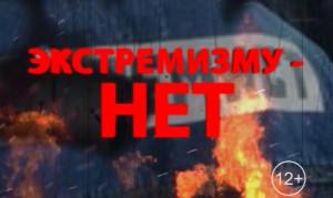 экстремизм1