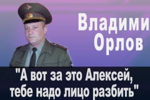 Комментарий Владимира Орлова о спекуляции Навального на жертвах трагедии в Ижевске