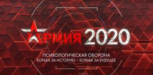 армия 2020 6